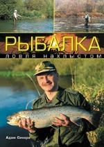 Сикора А. Рыбалка Ловля нахлыстом 10 лопатка с небольшим отгибом морское рыболовство спиннинг ловля на крючок пресноводная рыбалка обычная рыбалка ужение на спиннинг ловля
