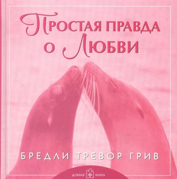 Грив Б. Простая правда о любви