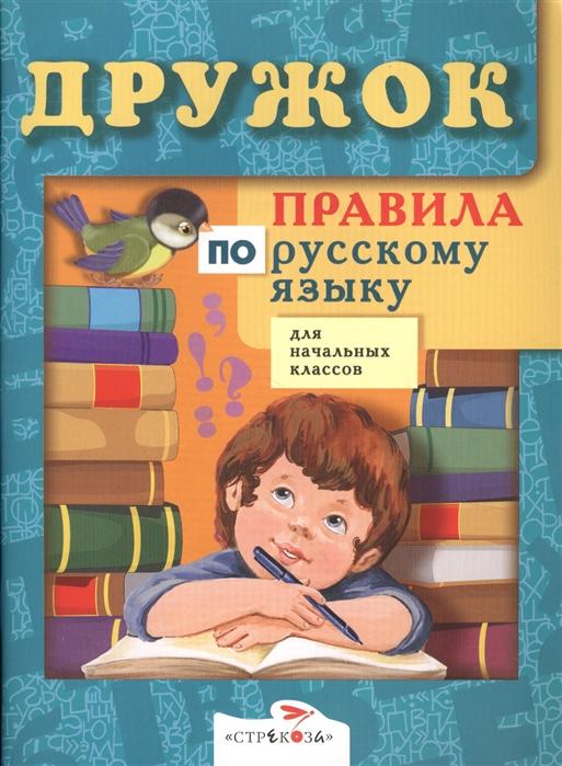 Дружок Правила по рус языку для нач классов