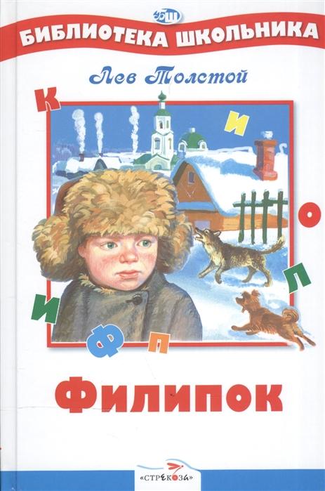 Толстой Л. Филипок росмэн книга с крупными буквами филипок л н толстой