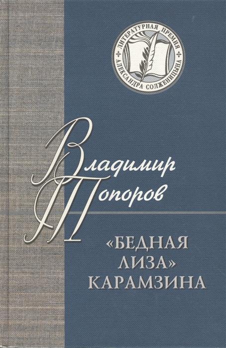 Топоров В. Бедная Лиза Карамзина топоров в петербургский текст