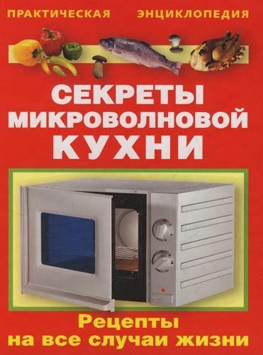 Рошаль В. (сост.) Секреты микроволновой кухни блюда для микроволновой кухни