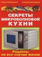 Секреты микроволновой кухни Сова СПб. Рошаль