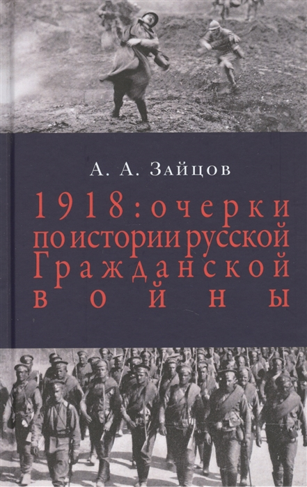 Зайцов А. 1918 Очерки по истории рус Гражданской войны