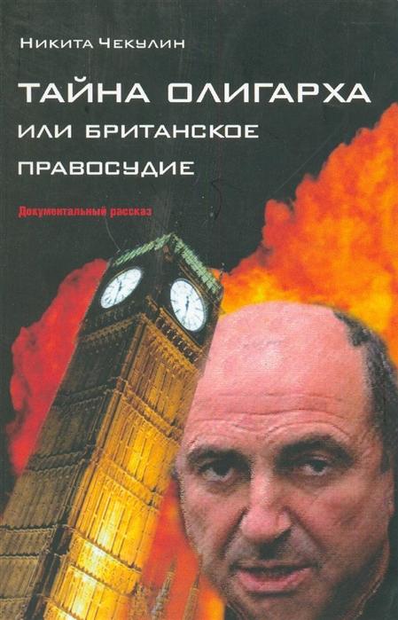 Чекулин Н. Тайна олигарха или Британское правосудие