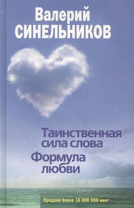 Синельников В. Таинственная сила слов Формула любви синельников в сила намерения