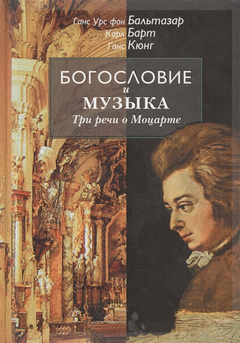 цены на Бальтазар Г., Барт К., Кюнг Г. Богословие и музыка Три речи о Моцарте  в интернет-магазинах