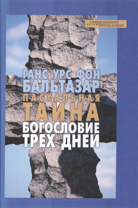 Бальтазар Г. Пасхальная тайна Богословие трех дней