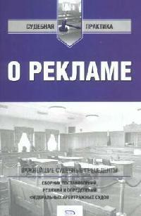 Емельянов А. (сост.) О рекламе Сб постановлений