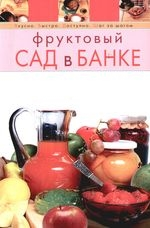 Красичкова А. Фруктовый сад в банке цена 2017