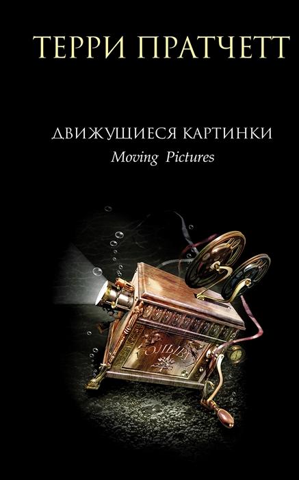 Пратчетт Т. Движущиеся картинки пратчетт т девятнадцать стражей сборник