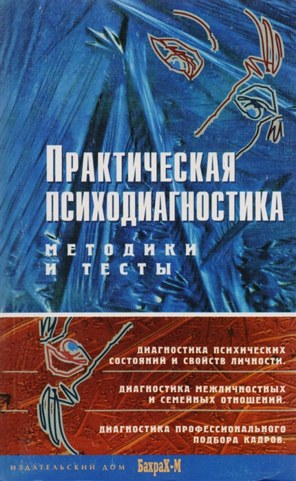 Райгородский Д. (сост.) Практ психодиагностика Методики и тесты