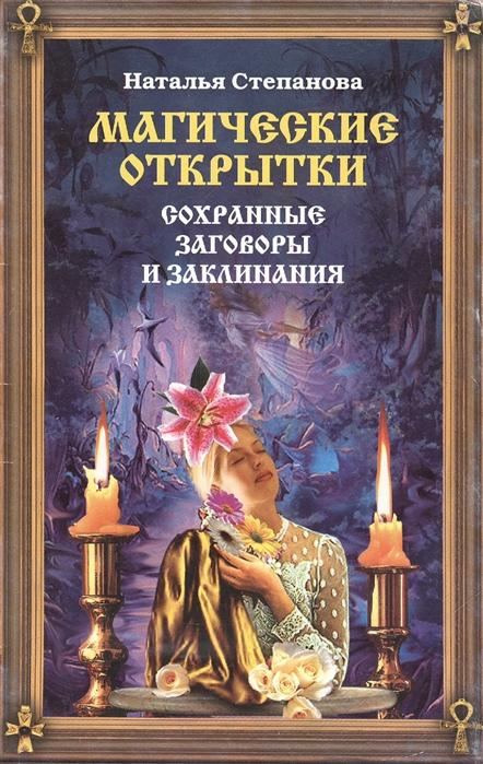 Магические открытки Сохранные заговоры и заклинания фото