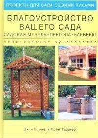 Благоустройство вашего сада Садовая мебель пергола барбекю Практическое руководство