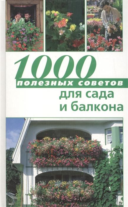 1000 полезных советов для сада и балкона