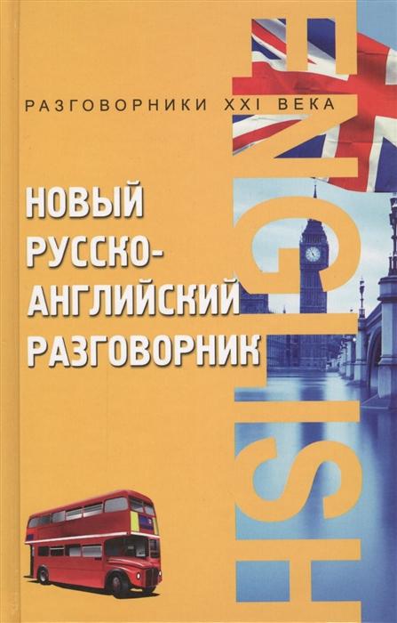 Курчаков А. Новый русско-англ разговорник