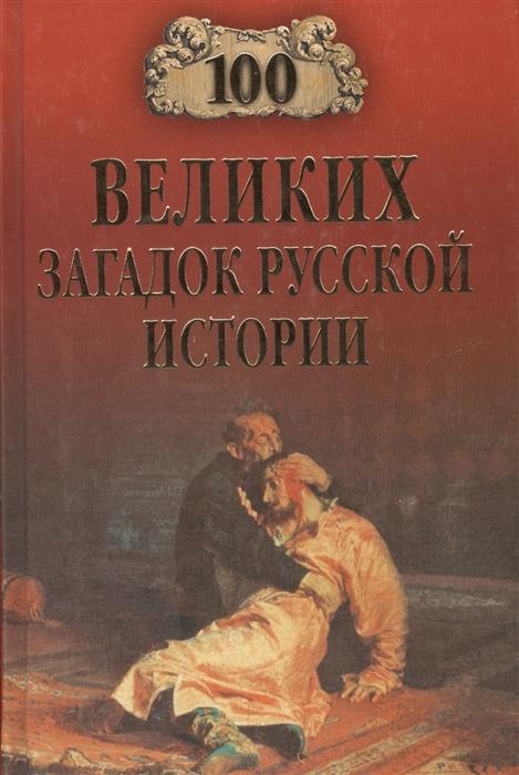 цена на Непомнящий Н. (авт.-сост.) 100 великих загадок русской истории
