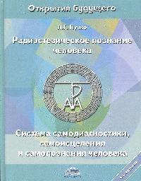 Пучко Л. Радиэстезическое познание человека