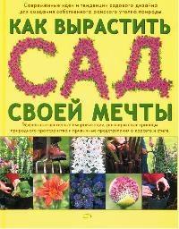 Как вырастить сад своей мечты Бакленд Т Эксмо