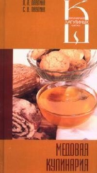 Лагутина Л. Медовая кулинария
