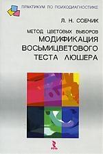 Метод цветовых выборов - модификация восьмицветового теста Люшера фото