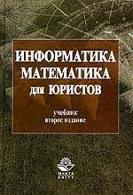 Информатика и математика для юристов