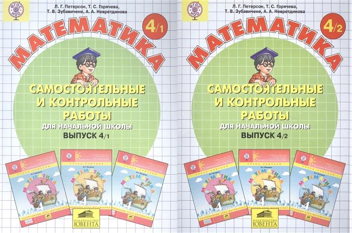 Самостоятельные и контрольные работы по математике в начальной школе Выпуск 4 комплект из 2-х книг