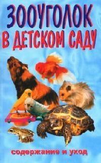 Зооуголок в детском саду