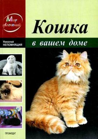 Непомнящий Н. Кошка в вашем доме в гусев щенок в вашем доме