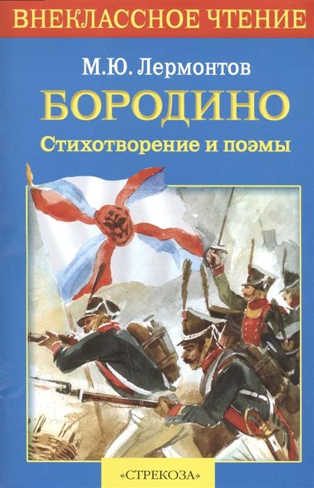 цена на Лермонтов М.Ю. Бородино Стихотворение и поэмы