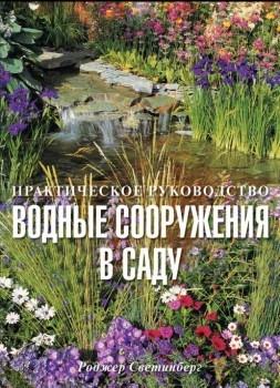 Водные сооружения в саду практическое руководство мягк Светинберг Р