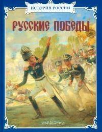 Жукова Л. (ред) Русские победы