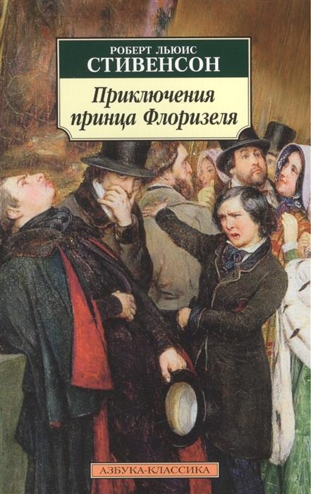 Стивенсон Р. Приключения принца Флоризеля