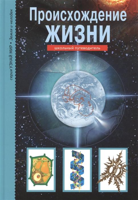Происхождение жизни Школьный путеводитель, БКК СПб, Естественные науки  - купить со скидкой