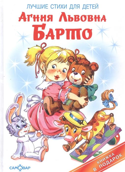 Барто А. Лучшие стихи для детей барто а лучшие стихи для детей