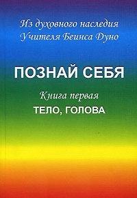 Дуно Б. Познай себя Книга первая Тело голова дуно б дух и плоть page 7