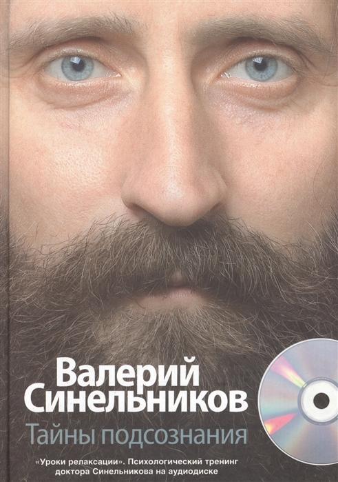 Синельников В. Тайны подсознания