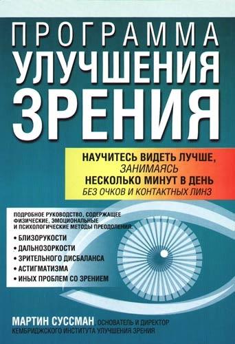 Фото - Суссман М. Программа улучшения зрения суссман м программа улучшения зрения 3 е издание