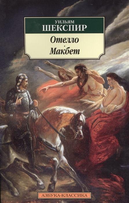 Шекспир У. Отелло Макбет шекспир у макбет отелло король лир