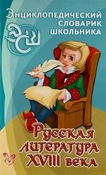 Русская литература 18 века