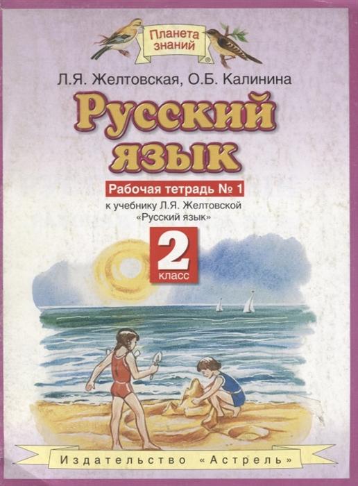 Русский язык 2 кл Р т ч 1