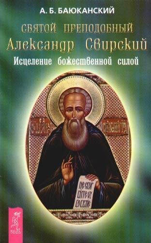 Баюканский А. Святой преподобный Александр Свирский Исцеление божественной силой отсутствует преподобный александр свирский
