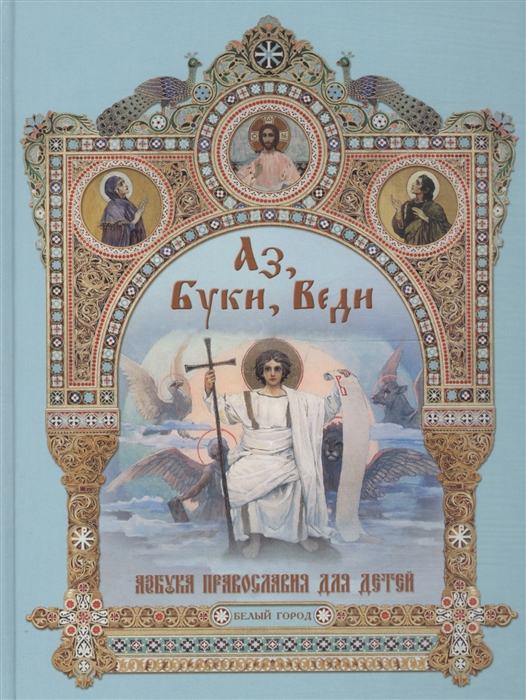 Юдин Г. Аз Буки Веди Азбука православия для детей юдин г н аз буки веди азбука православия для детей