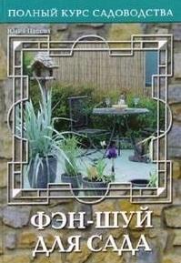 Фэн-шуй для сада или Традиционная китайская натурософия Полный курс садоводства Попова Ю Ниола