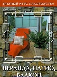Попова Ю. Веранда Патио Балкон или Переходные пространства сада Полный курс садоводства Попова Ю Ниола