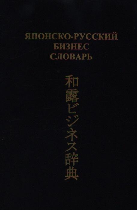 Фото - Камионко В. Японско-русский бизнес-словарь в ф камионко японско русский бизнес словарь