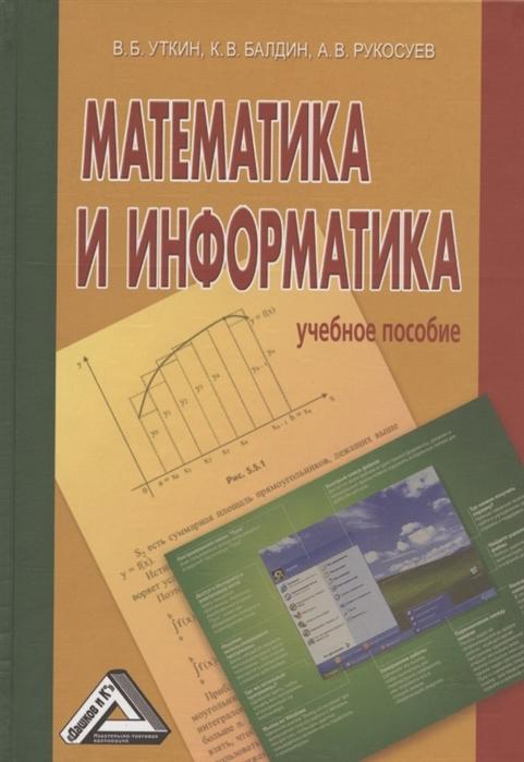 Уткин В., Балдин К., Рукосуев А. Математика и информатика Учебное пособие