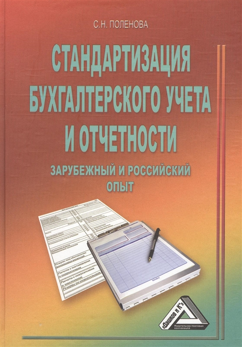 Стандартизация бухгалтерского учета и отчетности Зарубежный и российский опыт