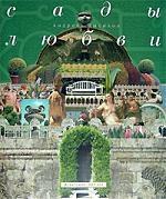 Сады любви История символы легенды обычаи