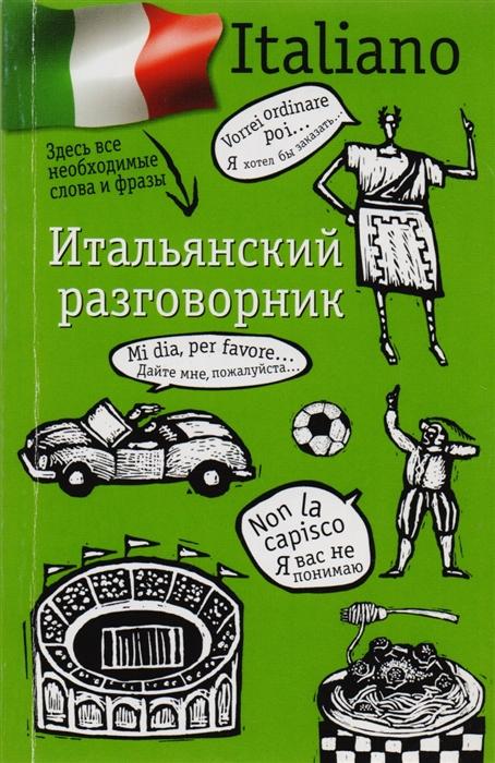 Лазарева Е. (сост.) Итальянский разговорник цена в Москве и Питере